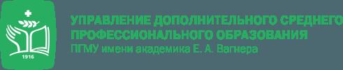 Управление дополнительного среднего профессионального образования ПГМУ им. академика Е. А. Вагнера